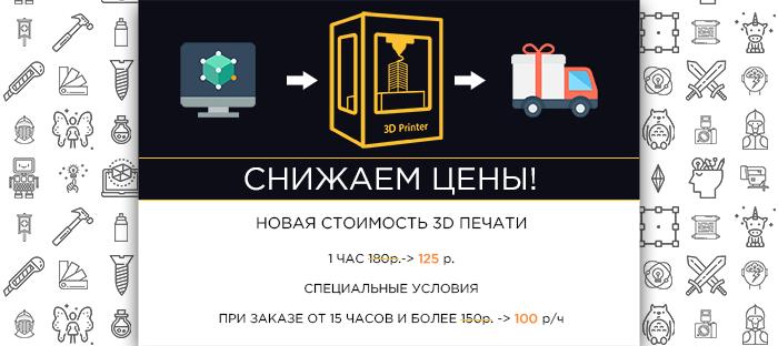 Снижаем цены на 3D печать!